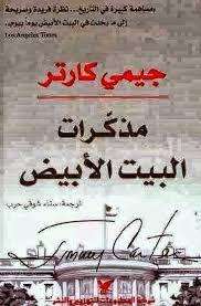تحميل كتاب مذكرات البيت الأبيض Pdf مجانا تأليف جيمي كارتر موقع ال كتب Pdf Arabic Calligraphy