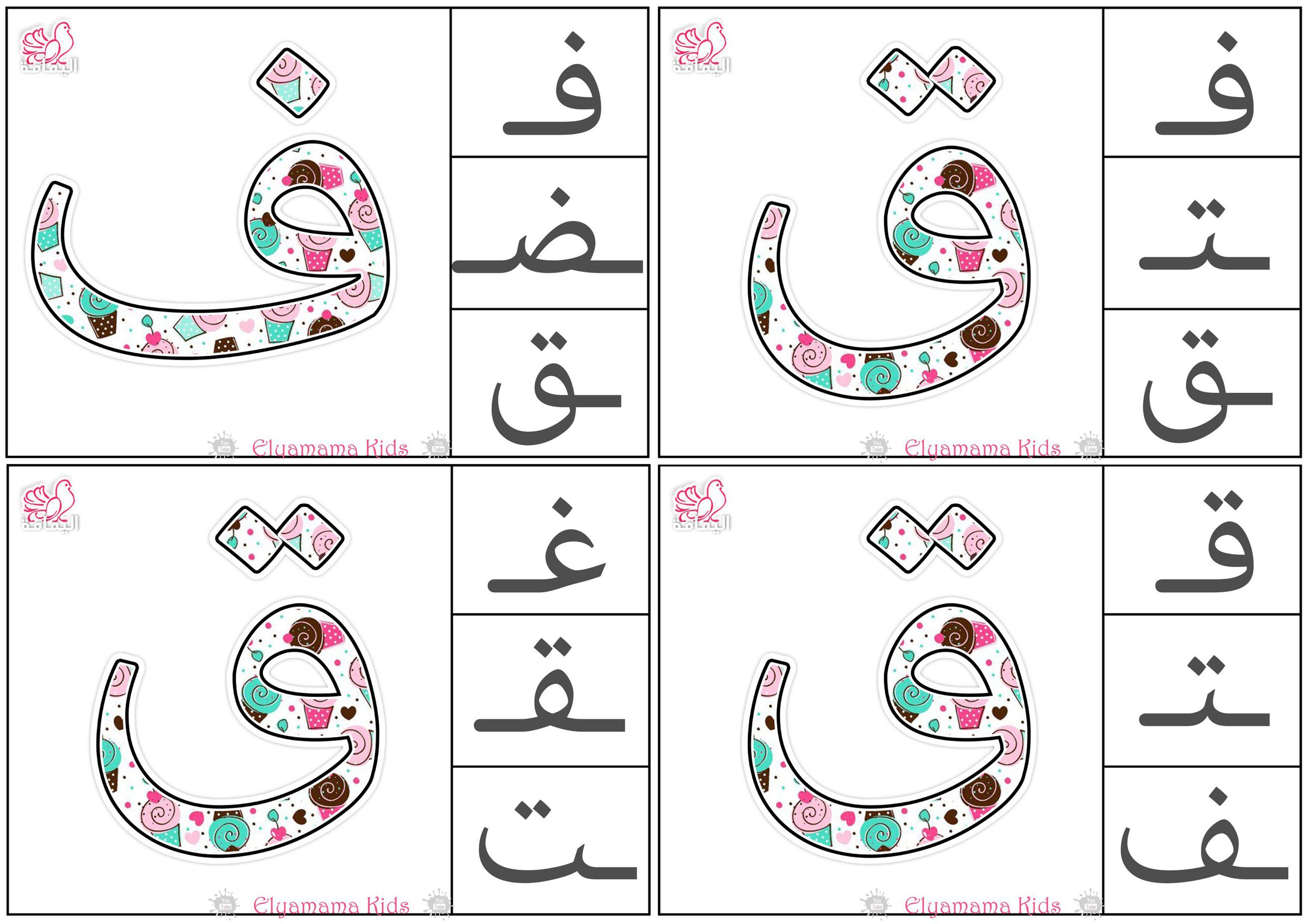 Pin By Merve Unal On أوراق خاصة بفيديو اليوتيوب Arabic Alphabet Teach Arabic Alphabet