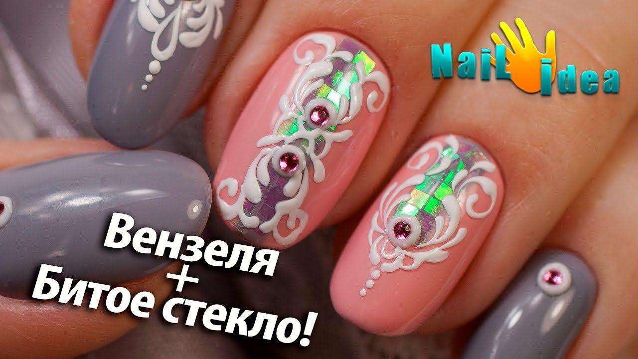 МАНИКЮР Дизайн ногтей - ВЕНЗЕЛЯ, Узоры, БИТОЕ СТЕКЛО. Нежный ...