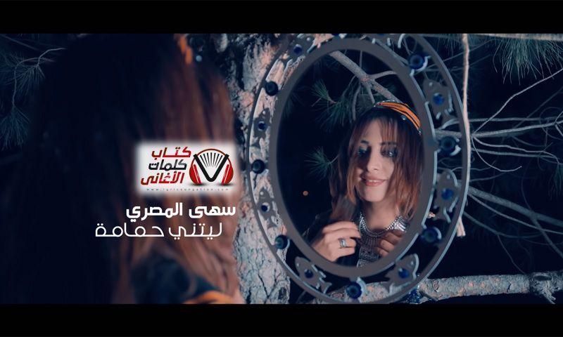 كلمات اغنية ليتني حمامة سهى المصري Movie Posters Fictional Characters Movies