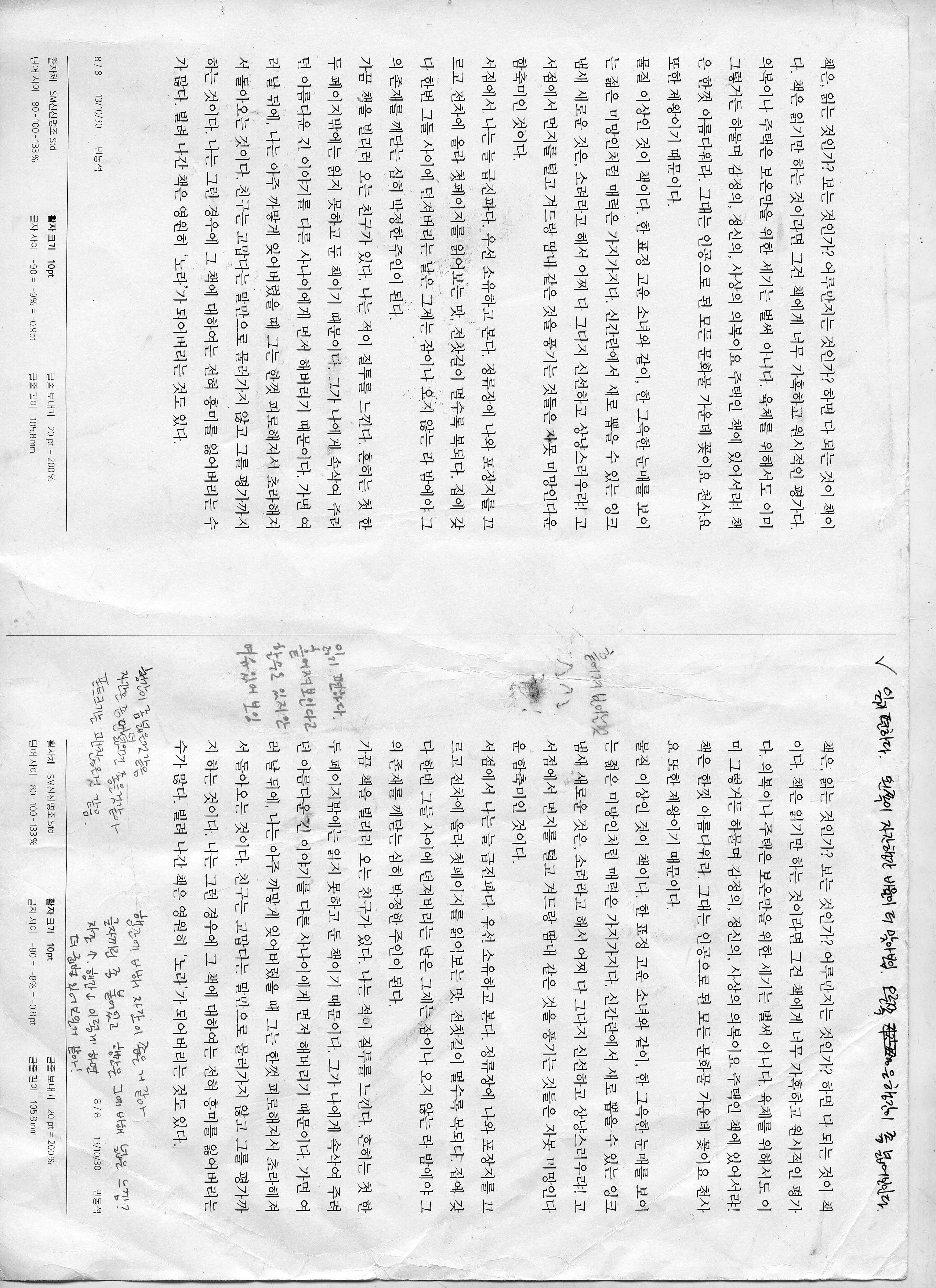 t313 w5 민동석