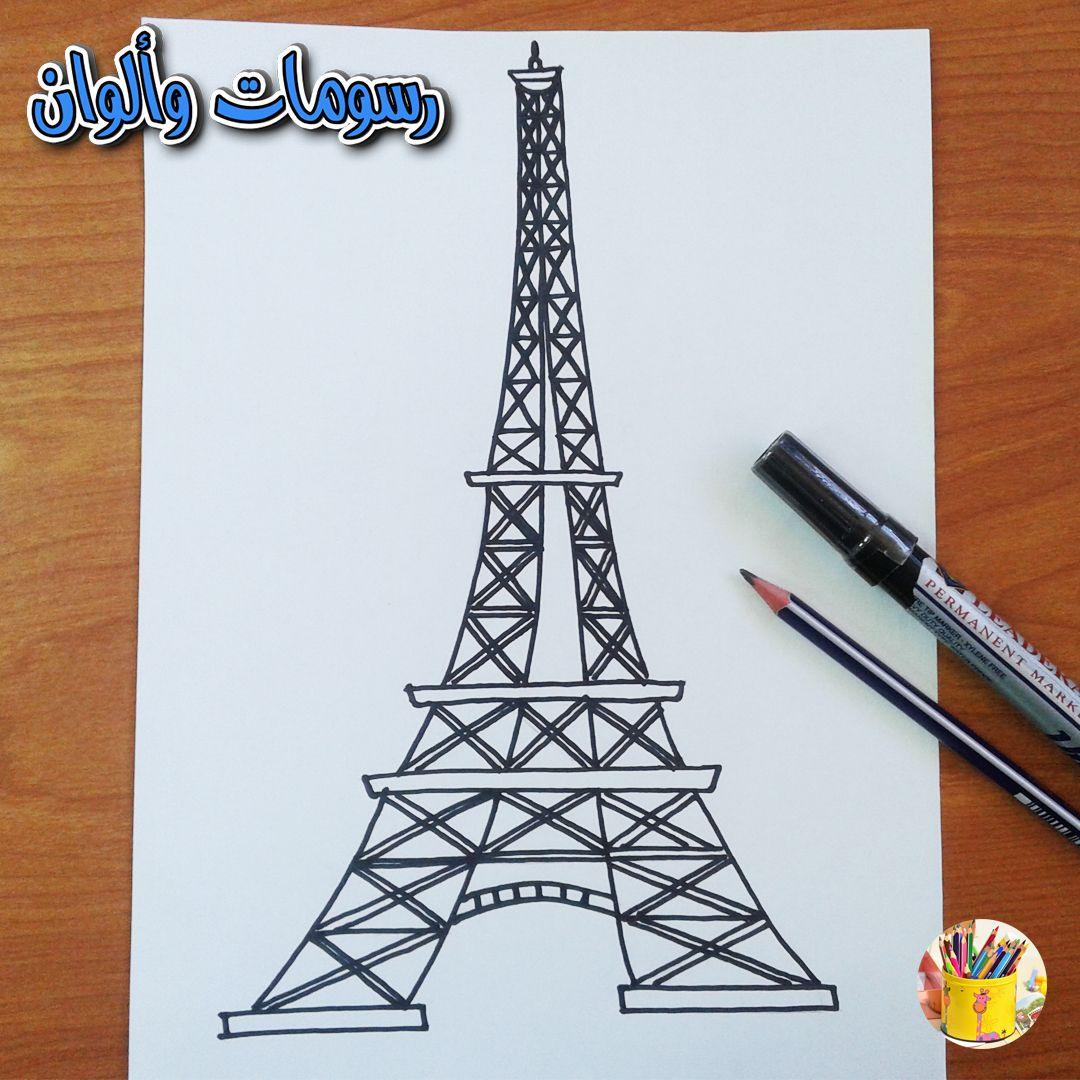 رسم برج إيفل Drawing For Kids Eiffel Tower Easy Kids