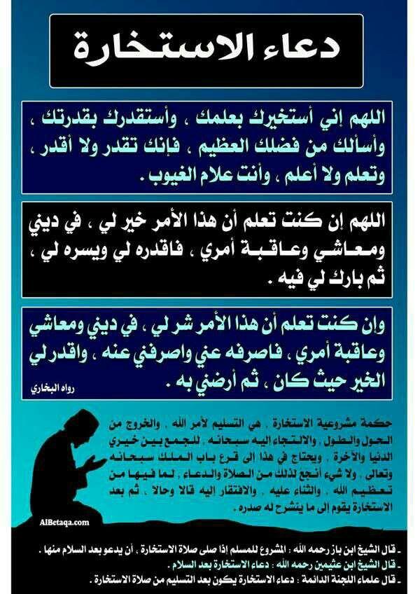 دعاء صلاة الاستخارة Islam Facts Islam Beliefs Islamic Quotes Quran