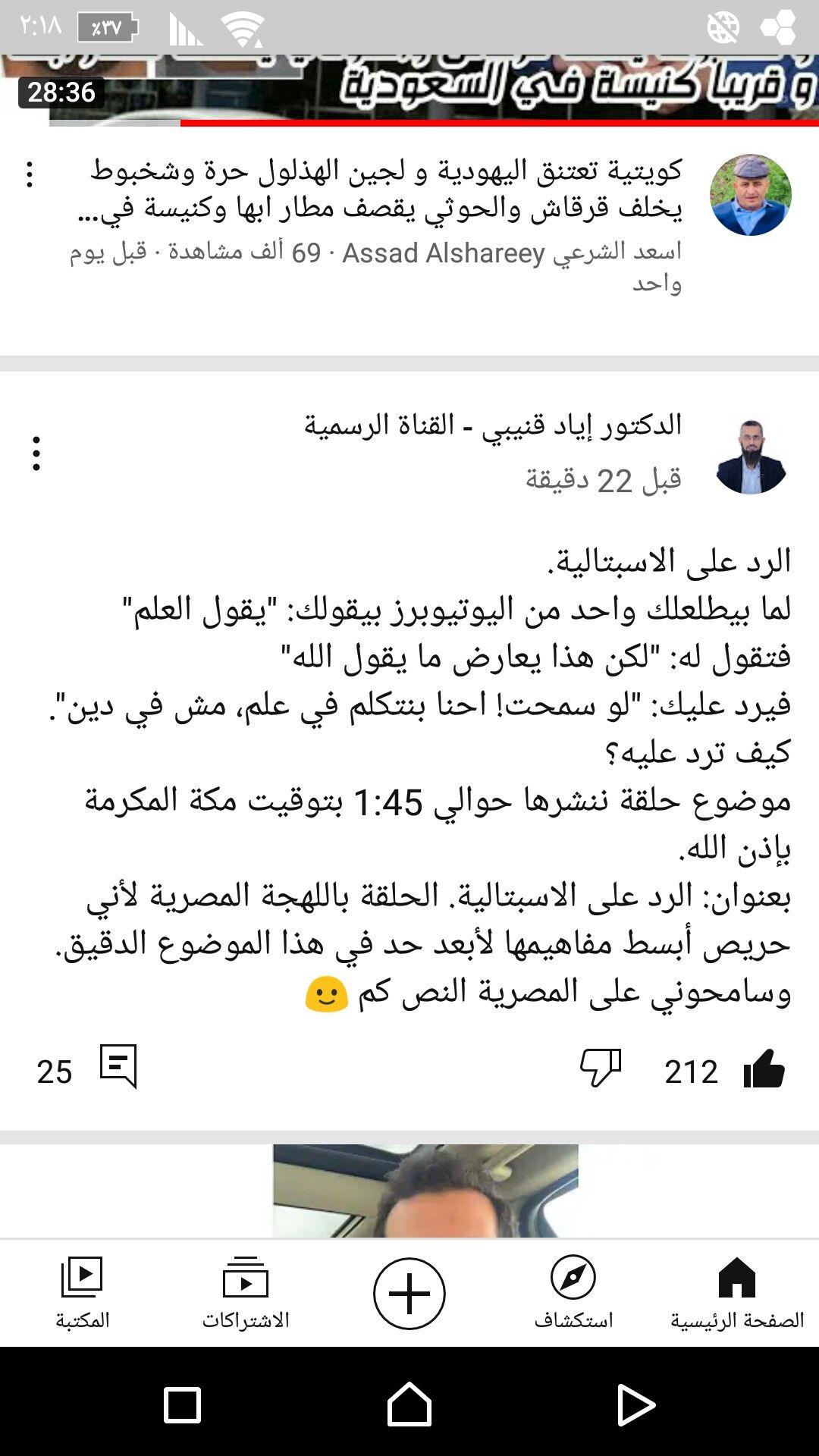 Pin By ضحى عبد القادر On الدكتور إياد القنيبي In 2021 Shopping