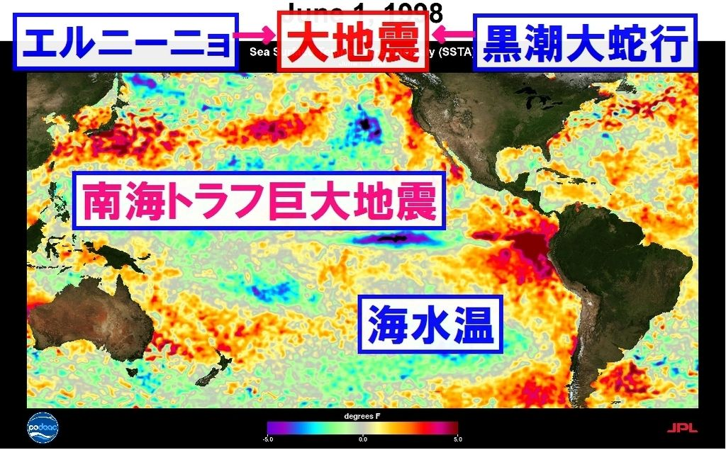 百瀬 地震