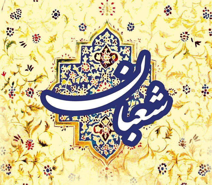 باشگاه خبرنگاران شعبان ماه بسیار شریفى است و به حضرت سید انبیاء ص ل ى الله ع ل یه و آله منسوب است و آن حضرت این ماه را روزه Islamic Art Art Islamic Month