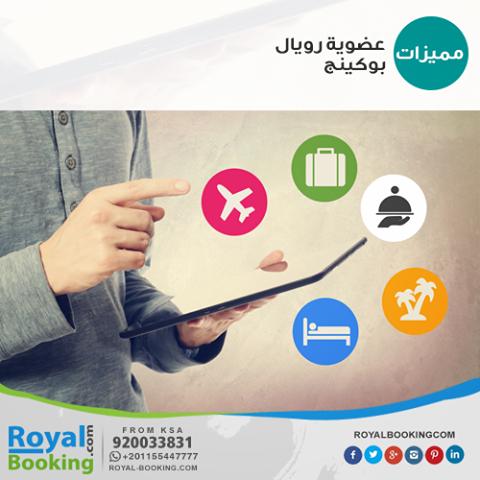 رويال بوكينج أول موقع عربي متخصص فى حجز الفنادق أون لاين يقدم خدمات سفر متكاملة إلى أكثر من 15000 وجهة سياحي Flight Ticket Incoming Call Screenshot Booking