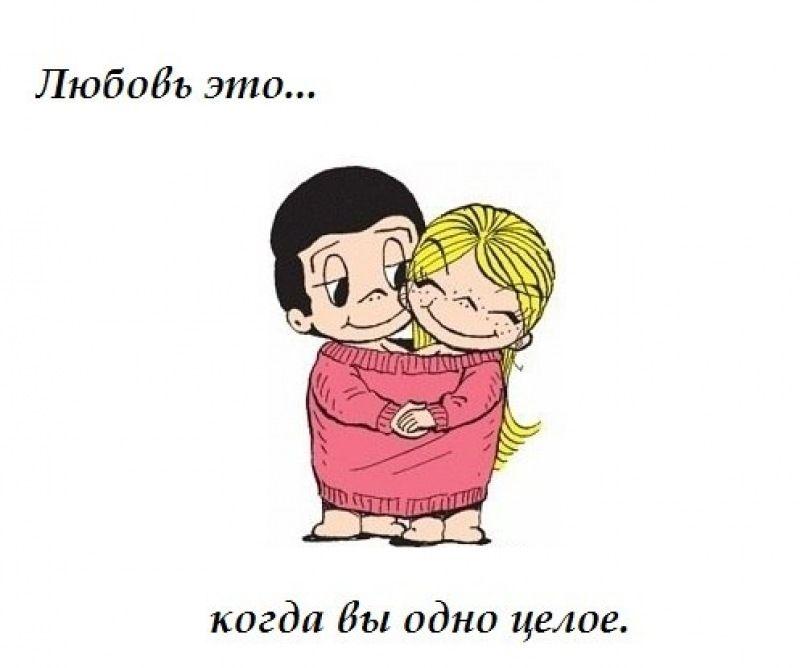 Lyubov Kartinki S Nadpisyu I So Smyslom 42 Foto Love Is Cartoon Cartoons Love Valentine Coloring Pages