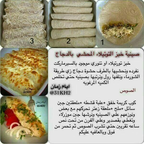 خبز التورتيلا بالدجاج Cookout Food Recipes Food Receipes