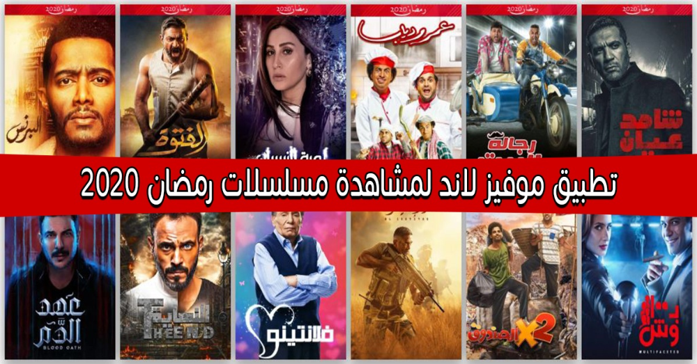 سارع وحمل تطبيق موفيز لاند لمشاهدة مسلسلات رمضان 2020 Movie Posters Poster Movies