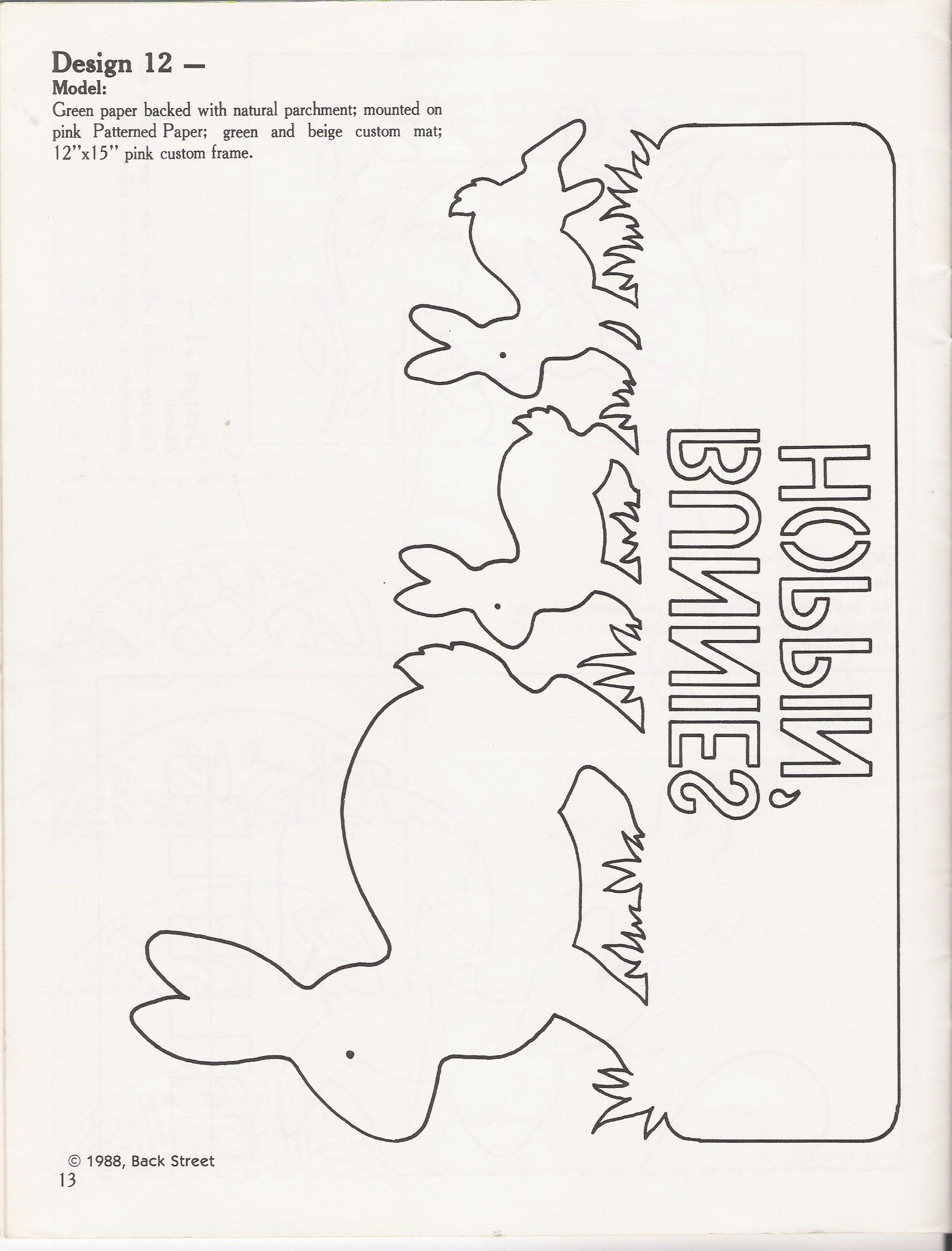 Трафареты для пасхальной открытки в технике киригами, открытки виды ростова-на-дону