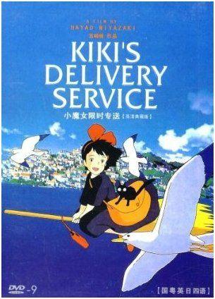 Kiki's Delivery Service #Kiki's #Delivery #service #studio #ghibli ...