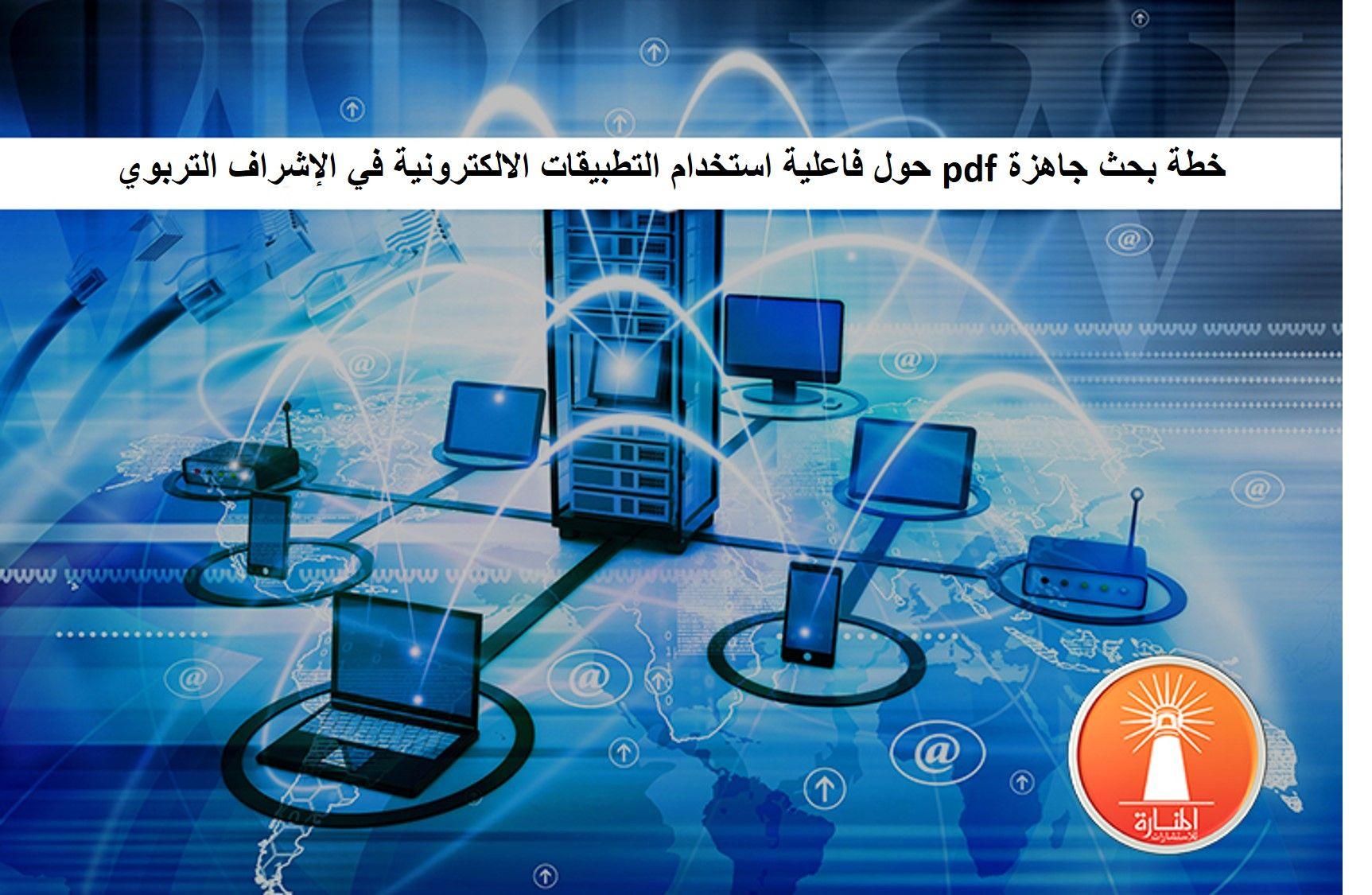 خطة بحث جاهزة Pdf حول فاعلية استخدام التطبيقات الإلكترونية في الإشراف التربوي المنارة للاستشارات Web Hosting Services Website Hosting Web Hosting