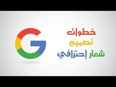 الدرس 3 خطوات تصميم شعار إحترافي شعار Google الجديد