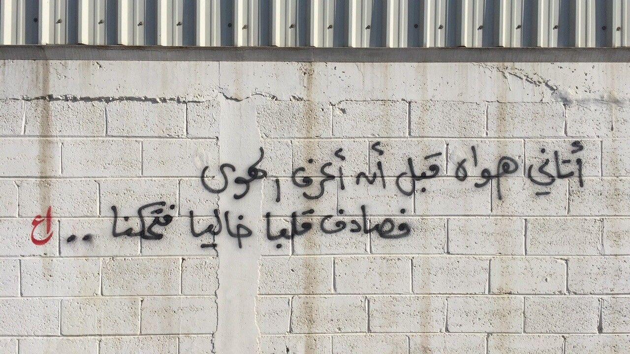 Pin By لمى On اقتباسات Arabic Quotes Quotes Wall Writing