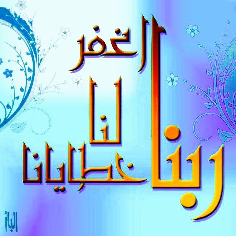 Desertrose ربنا اغفر لنا خطايانا Allahumma Aameen Neon Signs Neon Arabic Calligraphy