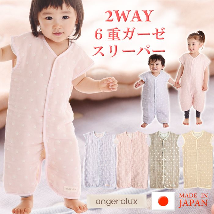 107f4c15a052a  楽天市場 アンジェロラックス 2way 6重ガーゼ スリーパー angerolux ベビー 日本製 新生児