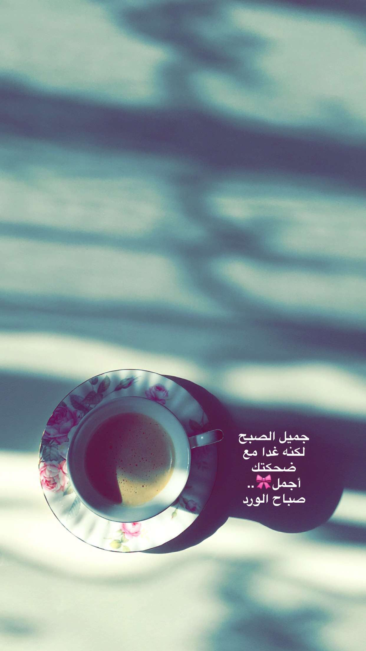 صباح الخير Good Morning Good Night Qoutes Pics