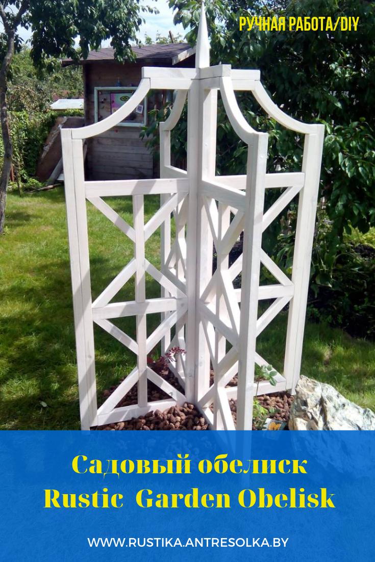 деревянные решетки и обелиски для цветов это пре