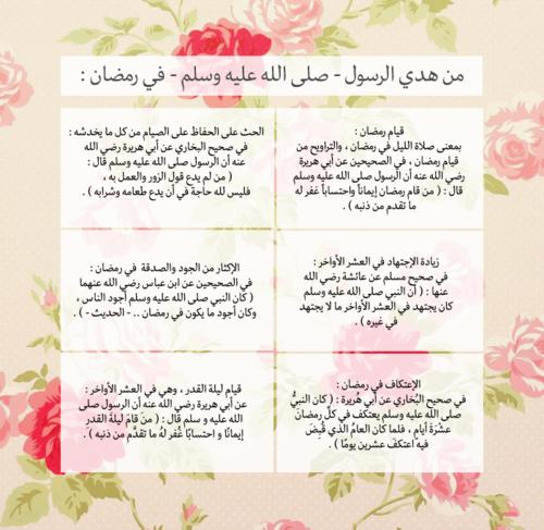 مختارات رمضانية منتدى رحمة مهداة التعليمي Bullet Journal Journal