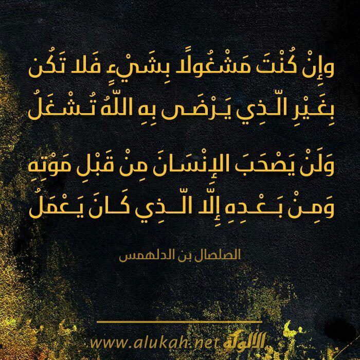 الصلصال بن الدلهمس Flower Photos Photo Arabic Language
