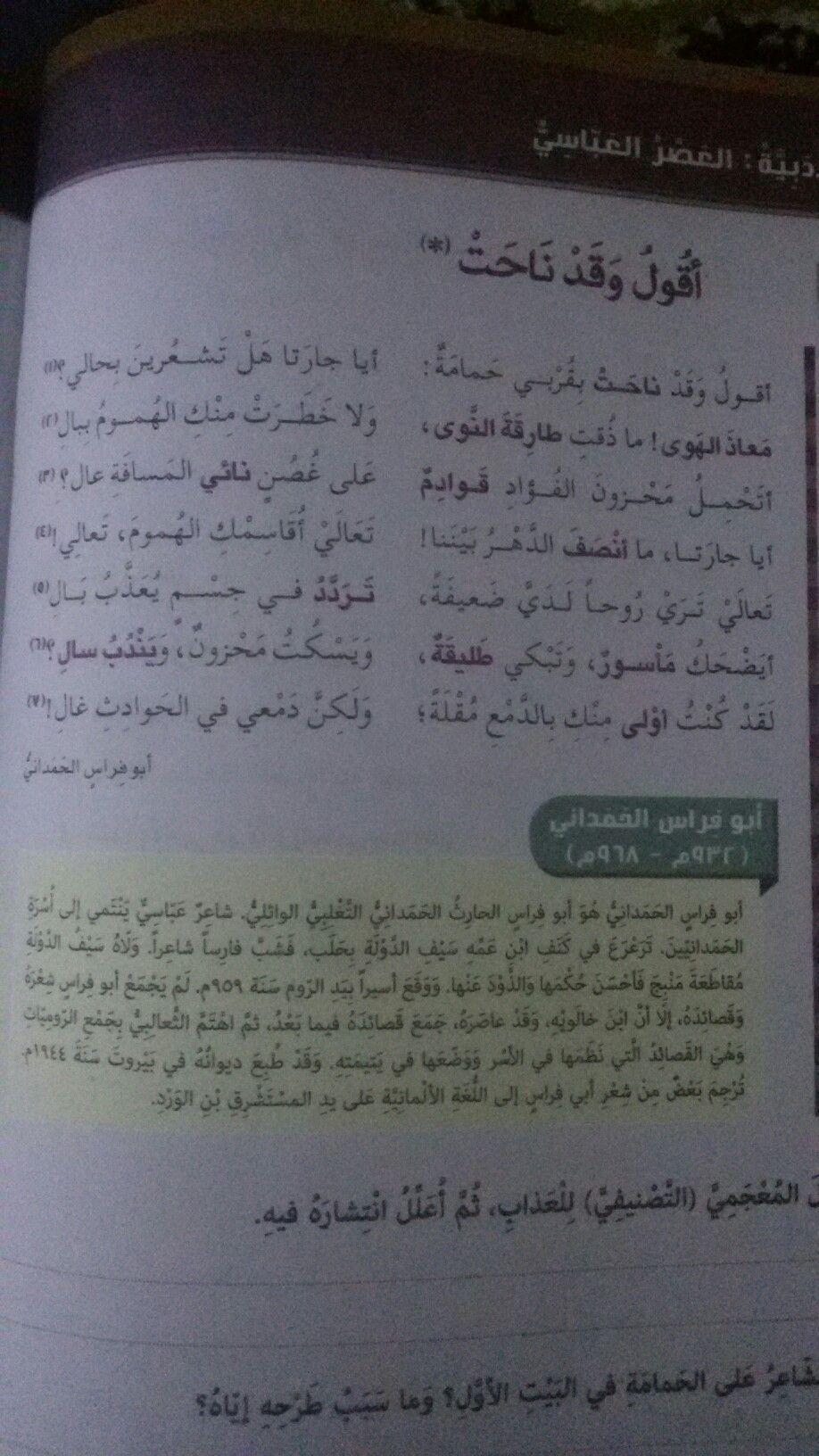 Arabic Lesson Arabic Lessons Lesson School