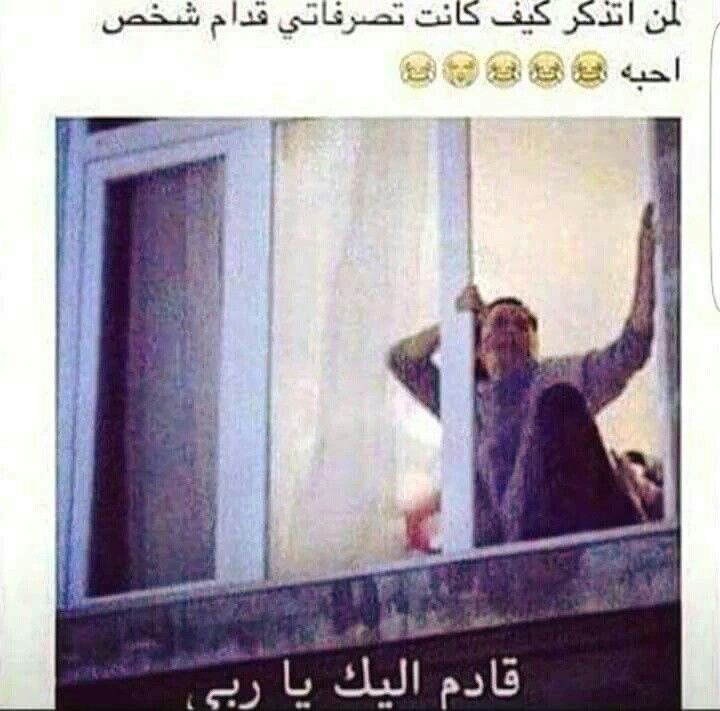استغفرك ربي ايام سودة Arabic Funny Funny Arabic Quotes Funny Texts