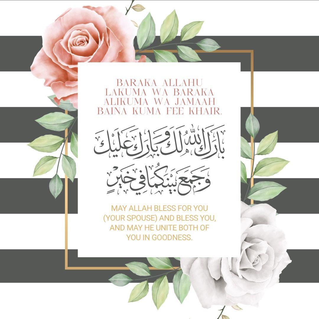 بارك الله لكما و بارك عليكما و جمع بينكما في خير Islamic Wedding Wedding Wishes Wedding