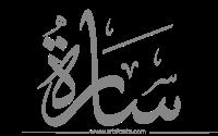 مخطوطة صورة إسم ساره Arabic Calligraphy Calligraphy Origami
