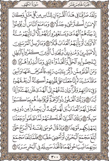القرآن الكريم مشروع المصحف الإلكتروني بجامعة الملك سعود Quran Holy Quran Book Quran Verses