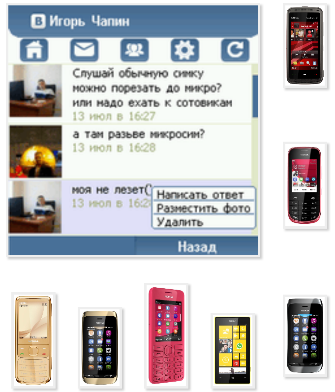 Vk messenger для nokia lumia 710.