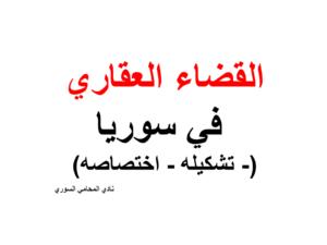 القضاء العقاري في سوريا تشكيله اختصاصه نادي المحامي السوري In 2020 Arabic Calligraphy Calligraphy