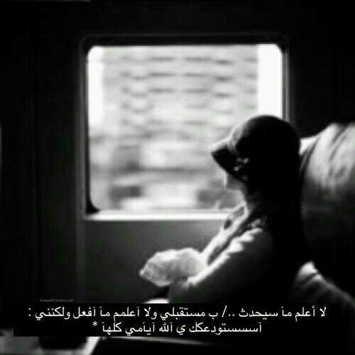 أستودعك ربي أيامي كلها فسقها للخير والصالح Arabic Quotes Quotes Arabic