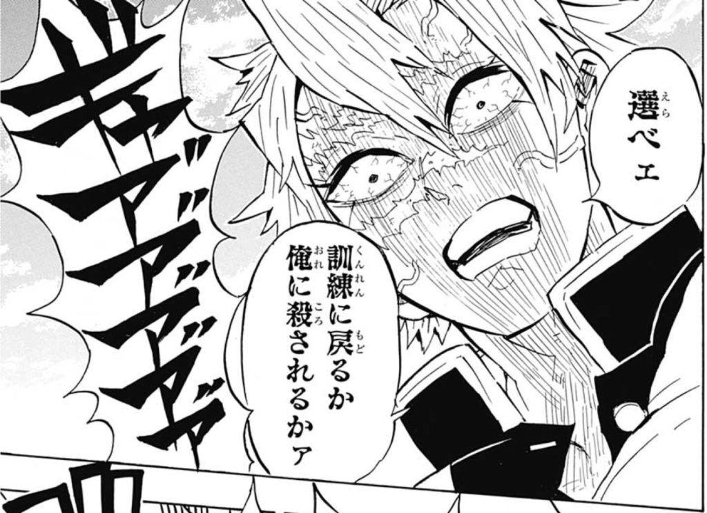 きめつのやいばネタバレ 48