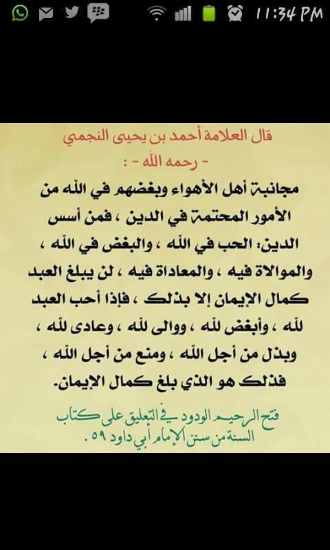 كيف ت ختـ ار الم رأة الم سلم ة ش ريك ح يات ها Arabic Calligraphy