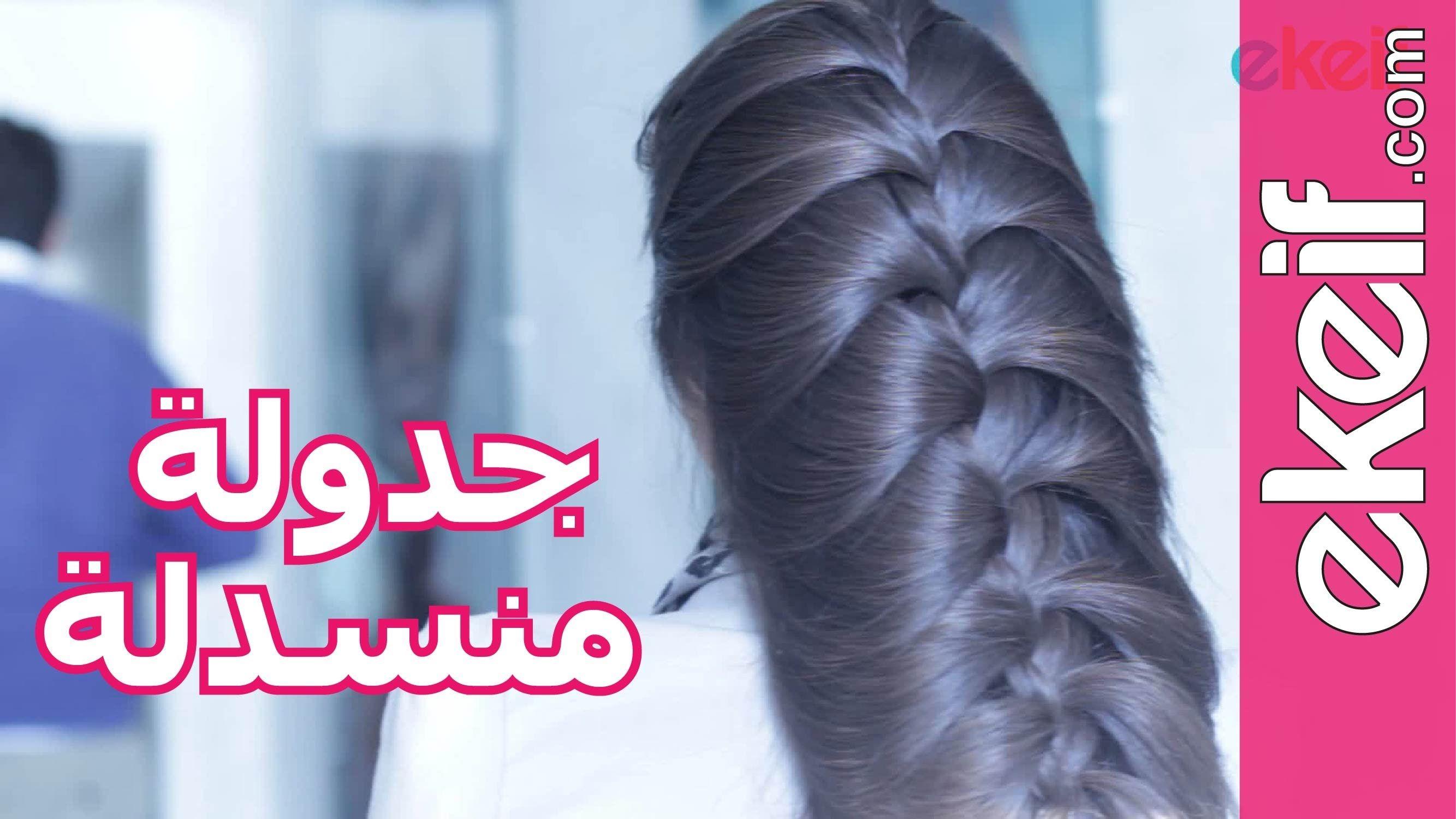 كيف نقوم بعمل جدولة منسدلة Hair Styles Girl Hairstyles Braids