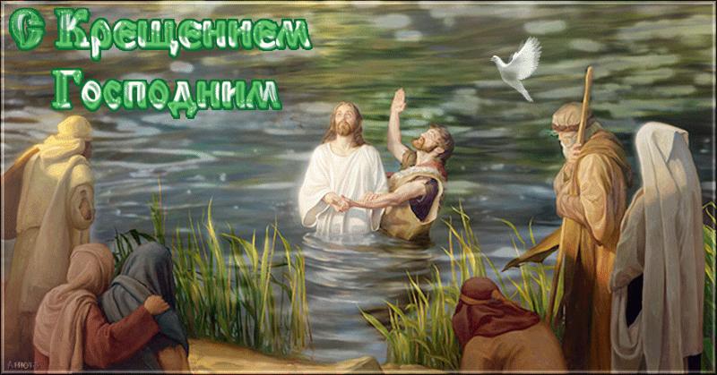 19 января Крещение Господне - история праздника, стихи и ...