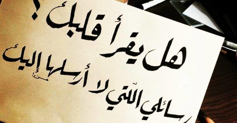 حالات واتس اب رومانسية أكثر من 30 حالة حب جميلة Arabic Quotes Quotes Arabic