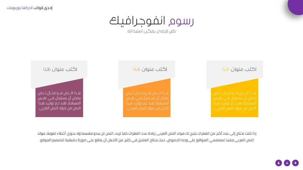 Pin By ادركها بوربوينت On انفوجرافيك بوربوينت Business Powerpoint Templates Education Templates Instagram Logo