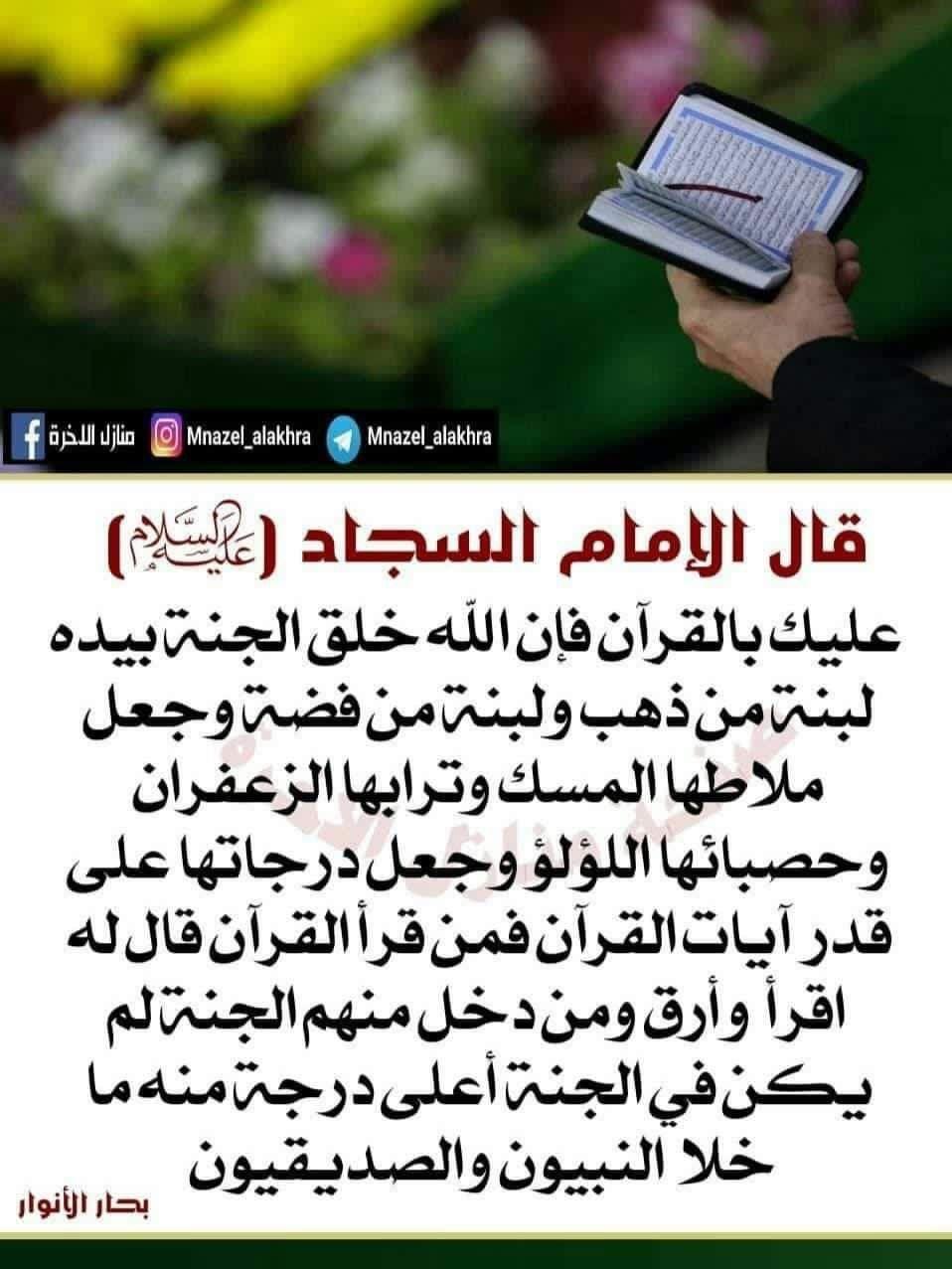 Pin By علي العسكري On آيات وقرآن مجيد وتفسير Beautiful Arabic Words Words Arabic Words