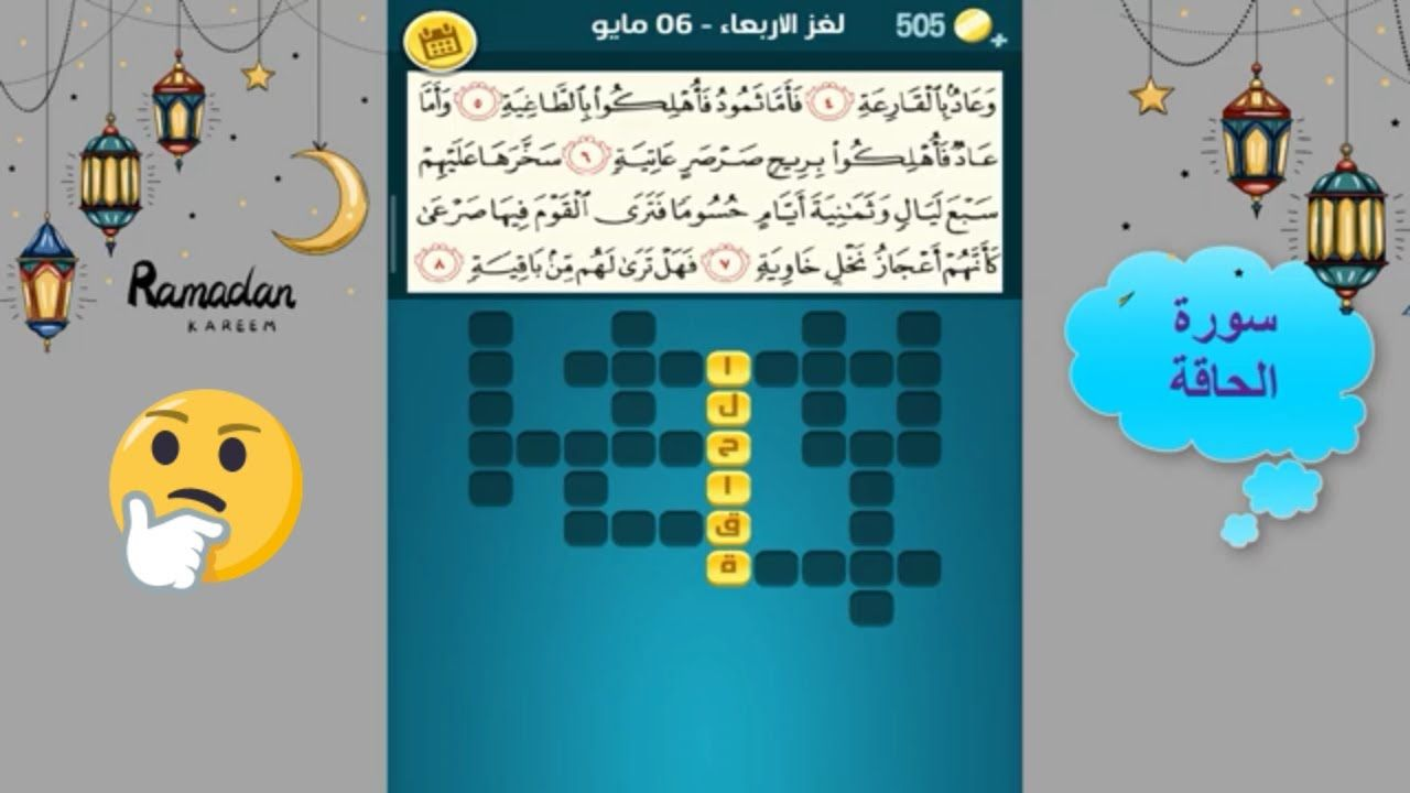 حل لغز كلمات كراش الاربعاء 6 مايو 2020 13 رمضان البرنس حل اللغز اليو Ramadan Kareem Ramadan Kareem