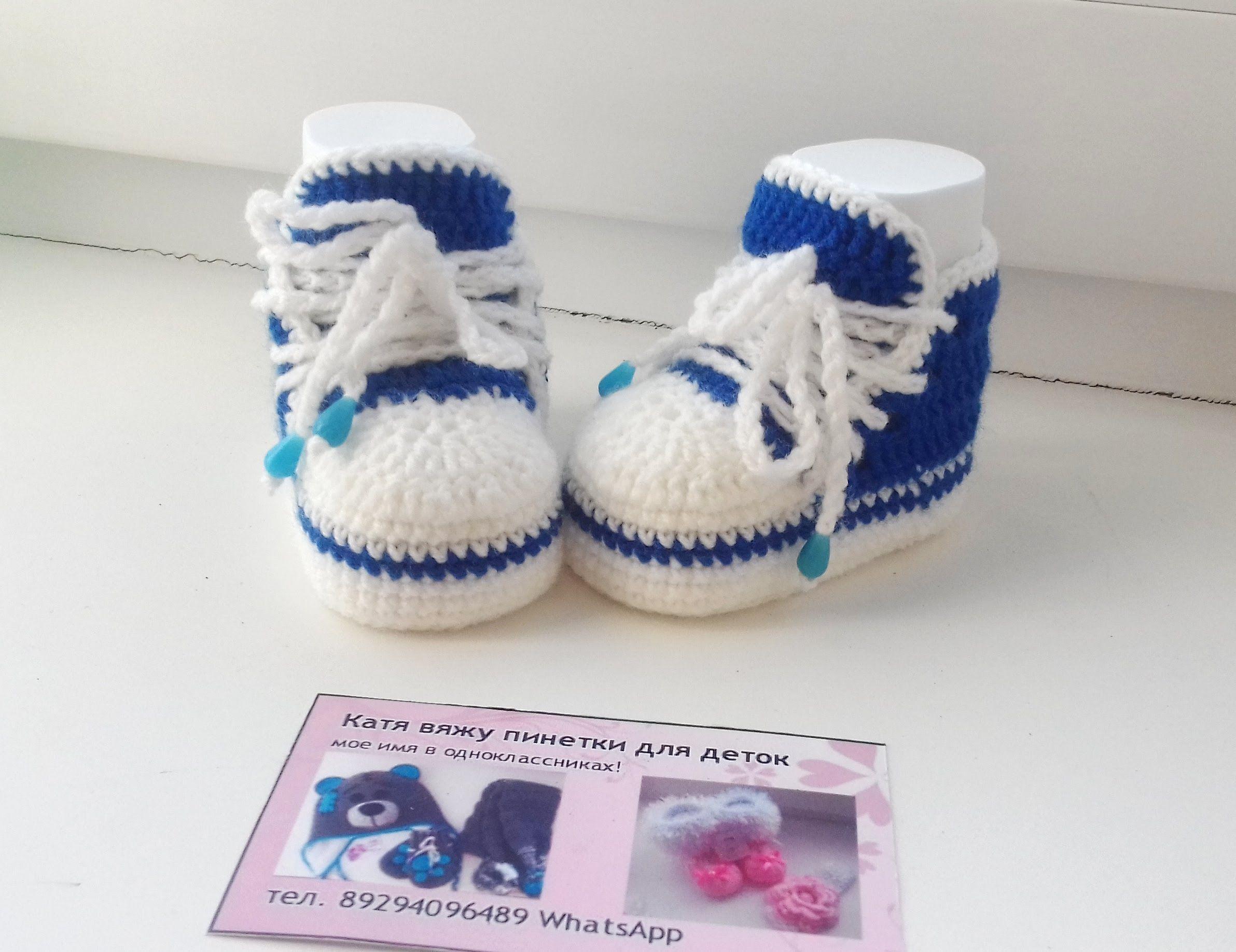 кеды крючком | Converse | Pinterest | Escarpines, Zapatos y Bebé