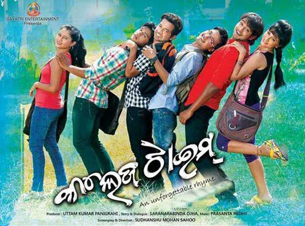 College Time is an Odia film released in 2015 Directed By – Sudhansu