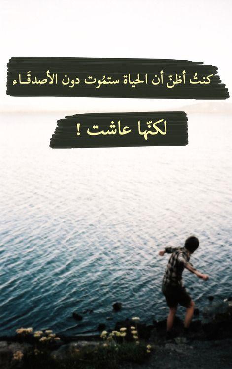 صور كلمات حزينة عن الاصدقاء Sowarr Com موقع صور أنت في صورة Funny Words Sweet Words Arabic Quotes