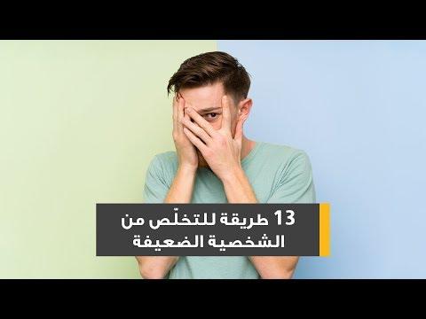 فديو 13 طريقة للتخل ص من الشخصية الضعيفة وتقويتها Incoming Call Screenshot Incoming Call