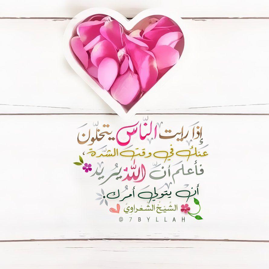 إذا رايت الناس يتخلون عنك في وقت الشدة فأعلم أن الله يريد أن يتولي أمرك الشعرواي Arabic Quotes Easy Preschool Crafts Noble Quran
