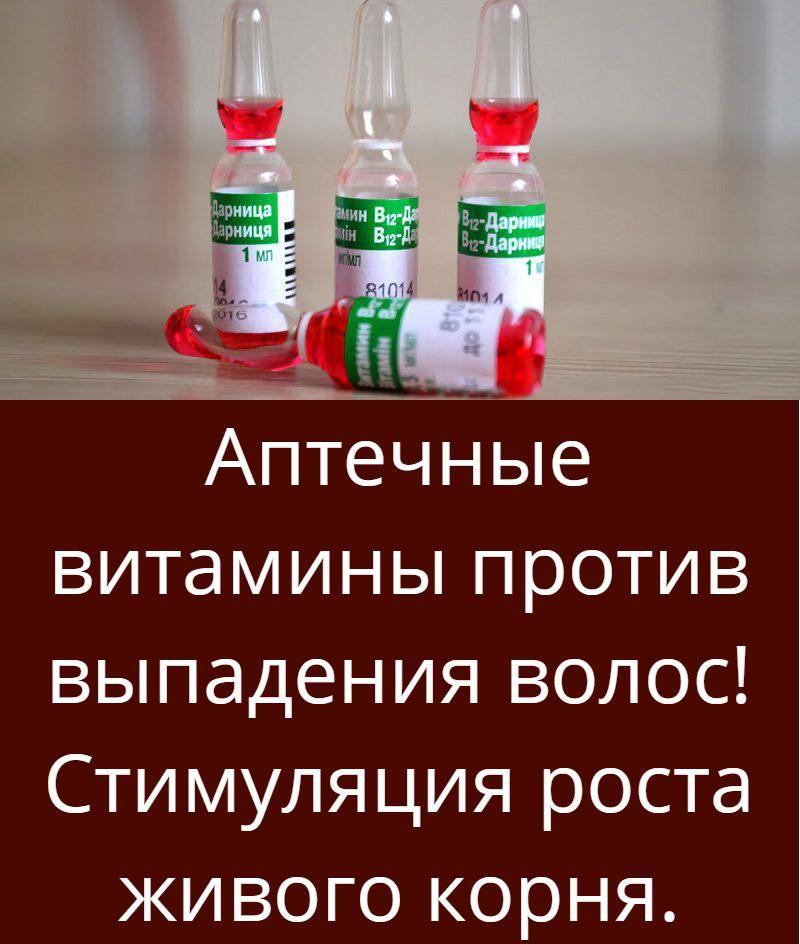 Sovety Vitaminy Dlya Volos Vypadenie Volos Sovety