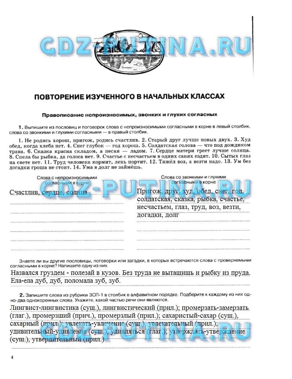 Спиши ру рабочая тетрадь по русскому языку 6 класс ларионова