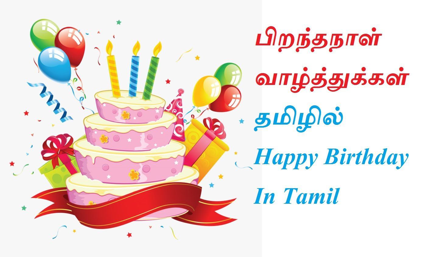 Tamil Birthday Messages for Wife and Husband Here are some