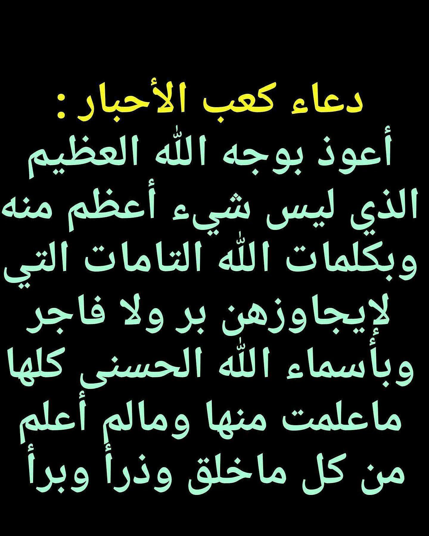 Pin By Khaled1000 On دعاء و ذكر Arabic Uji Calligraphy